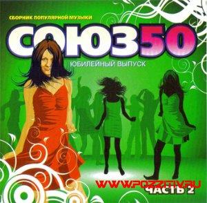 союз (2007)